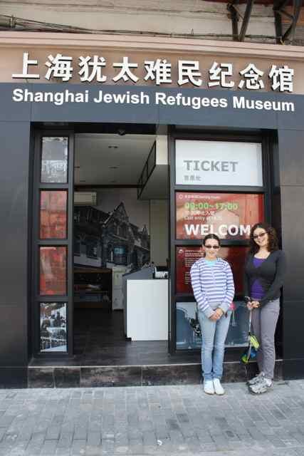 Jewish Refugee Museum